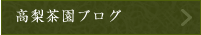 高梨茶園ブログ